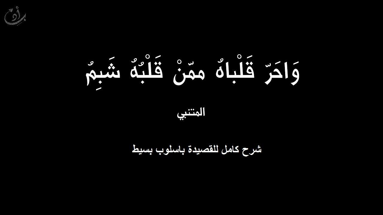 """قصيدة المُتنبي في عتاب سيف الدولة كاملة """"واحر قلباة """" وشرح جميع الأبيات"""