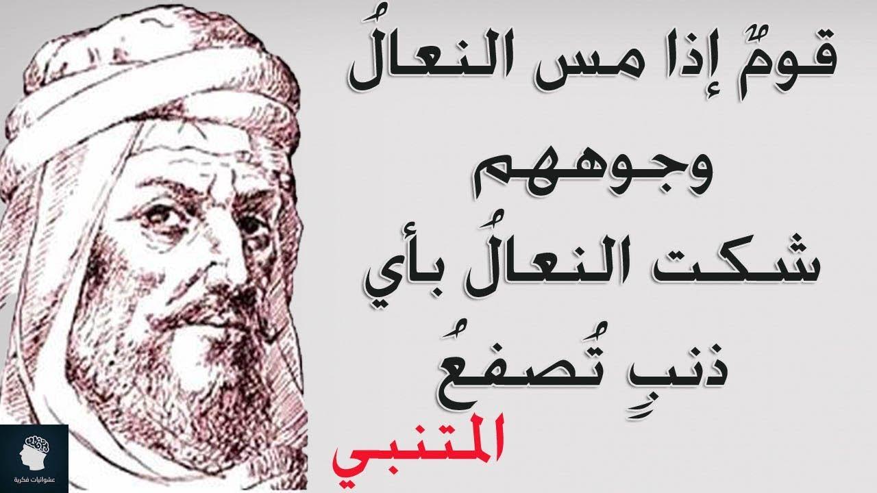 معلومات عن الشاعر أبو الطيب المتنبي