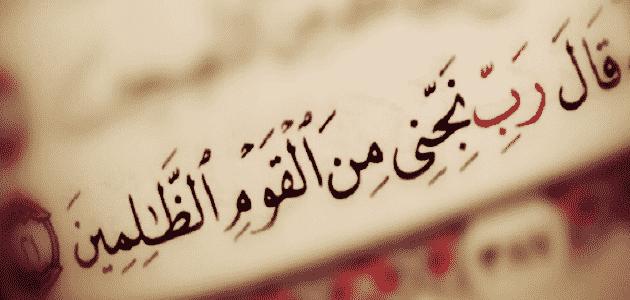 الدعاء علي الظالم ح كمة وأدعية تدعوها علي الظالمين المعلومة